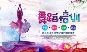 专业舞蹈培训宣传海报设计PSD源文件