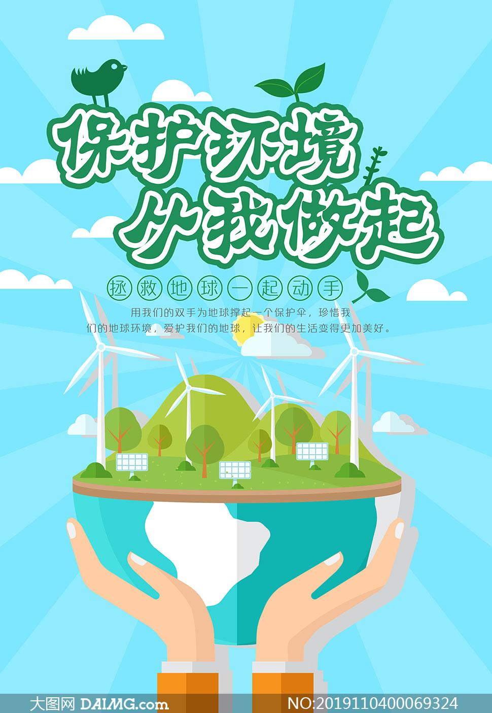 环境保护从我做起公益海报PSD素材