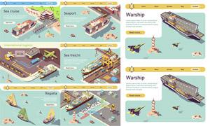 海上运输工具元素网页用图矢量素材