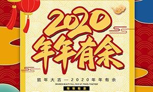 2020年年有余鼠年海报设计PSD素材