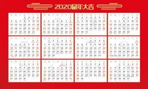 2020金鼠送福掛歷設計模板PSD素材