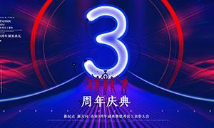 3周年慶慶典頒獎典禮海報設計PSD素材