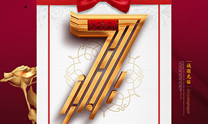 7周年慶感恩活動海報設計PSD源文件