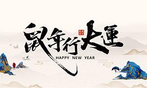 中国风鼠年行大运主题海报PSD素材