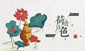 2020中国风主题台历封面设计PSD素材