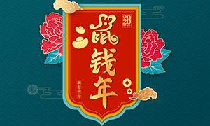 2020新春吉祥活动海报设计PSD素材
