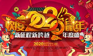 2020欢度鼠年活动海报设计PSD素材
