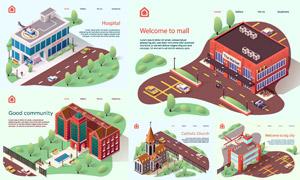 城市建筑物等网页用图插画矢量素材
