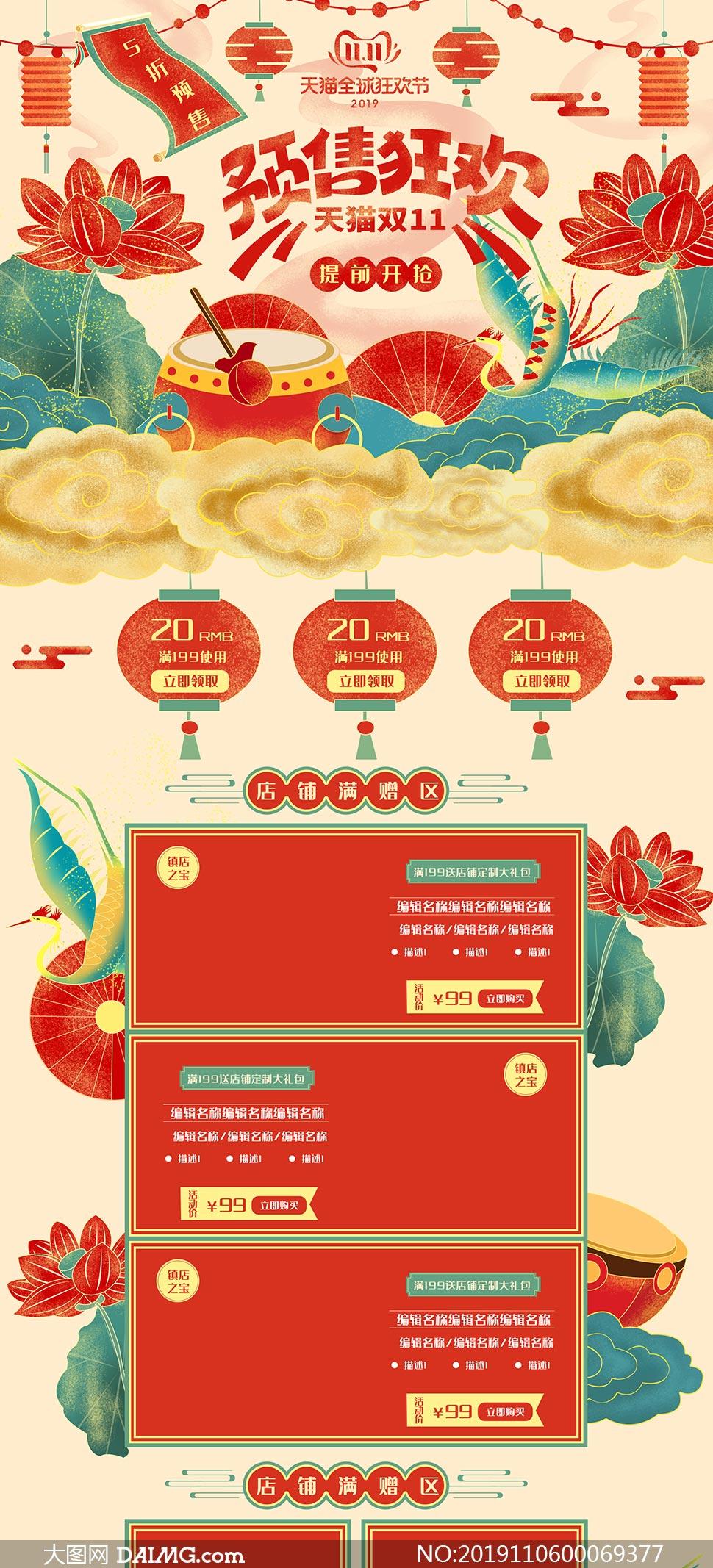 天貓雙11預售狂歡首頁設計模板PSD素材