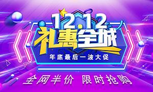 双12礼惠全城促销海报设计PSD源文件
