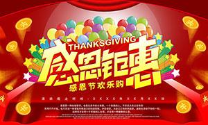 天猫感恩节欢乐购海报设计PSD素材