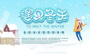 冬季低价欢乐购海报设计PSD源文件