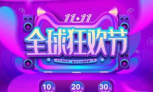天猫双11全球狂欢节首页模板 澳门最大必赢赌场