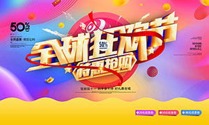 双11全球狂欢节特惠海报设计PSD素材