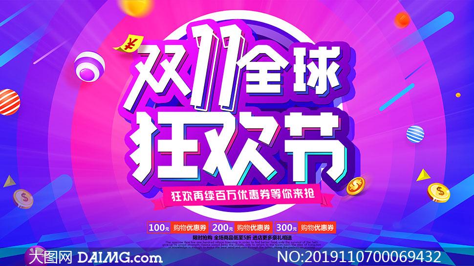 双11全球狂欢节促销海报模板PSD素材