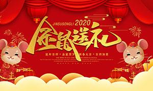 2020金鼠送礼喜庆海报设计PSD源文件