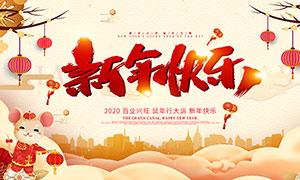 2020鼠年新年快乐活动海报设计PSD素