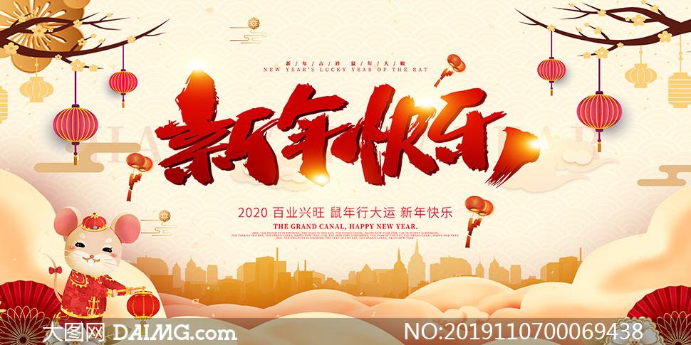 2020鼠年新年快乐活动海报设计PSD素材
