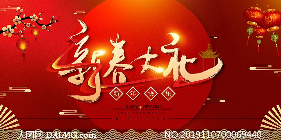 2020新春大礼活动海报设计PSD源文件