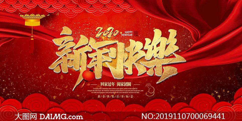 2020新年快乐喜庆海报设计PSD源文件