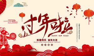 2020新春快乐过年主题海报设计PSD素
