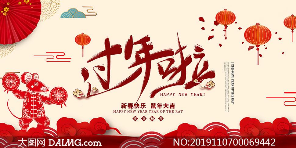 2020新春快乐过年主题海报设计PSD素材