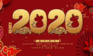 2020新年快乐喜庆海报设计PSD素材