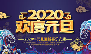 2020欢度元旦促销海报设计PSD源文件