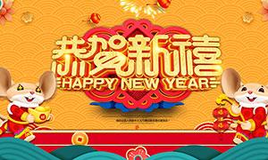 2020鼠年恭贺新禧活动海报设计PSD素材