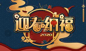 2020迎春纳福宣传海报设计PSD源文件