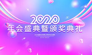 2020企业年会颁奖典礼背景设计PSD素