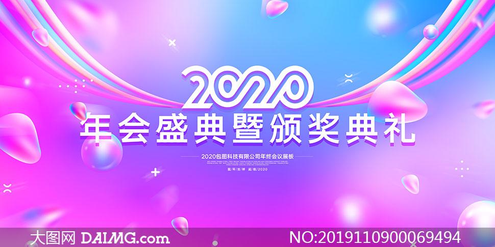 2020企业年会颁奖典礼背景设计PSD素材
