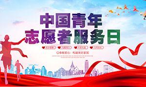 中国青年志愿者服务日宣传栏PSD素材