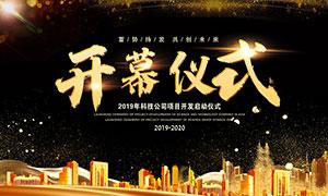 公司项目开幕仪式宣传海报PSD素材