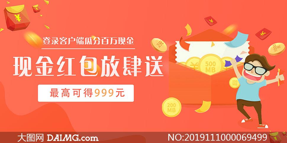 金融系列APP推广送红包海报PSD素材