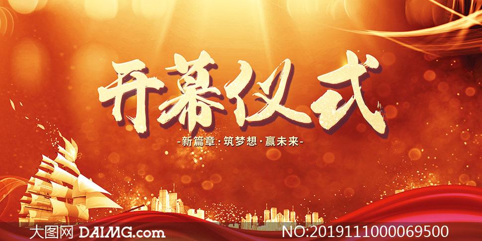 企业喜庆开幕仪式海报设计PSD素材