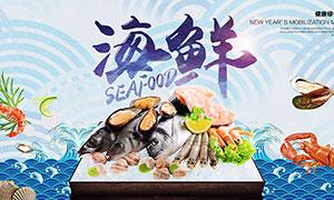 健康绿色海鲜美食宣传海报PSD素材