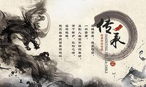 中国风传承文化海报设计PSD分层素材
