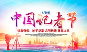 中国记者节宣传海报设计PSD源文件