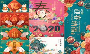 卡通老鼠等元素庚子年春节矢量素材