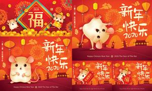 喜庆元素金鼠贺岁春节主题矢量素材