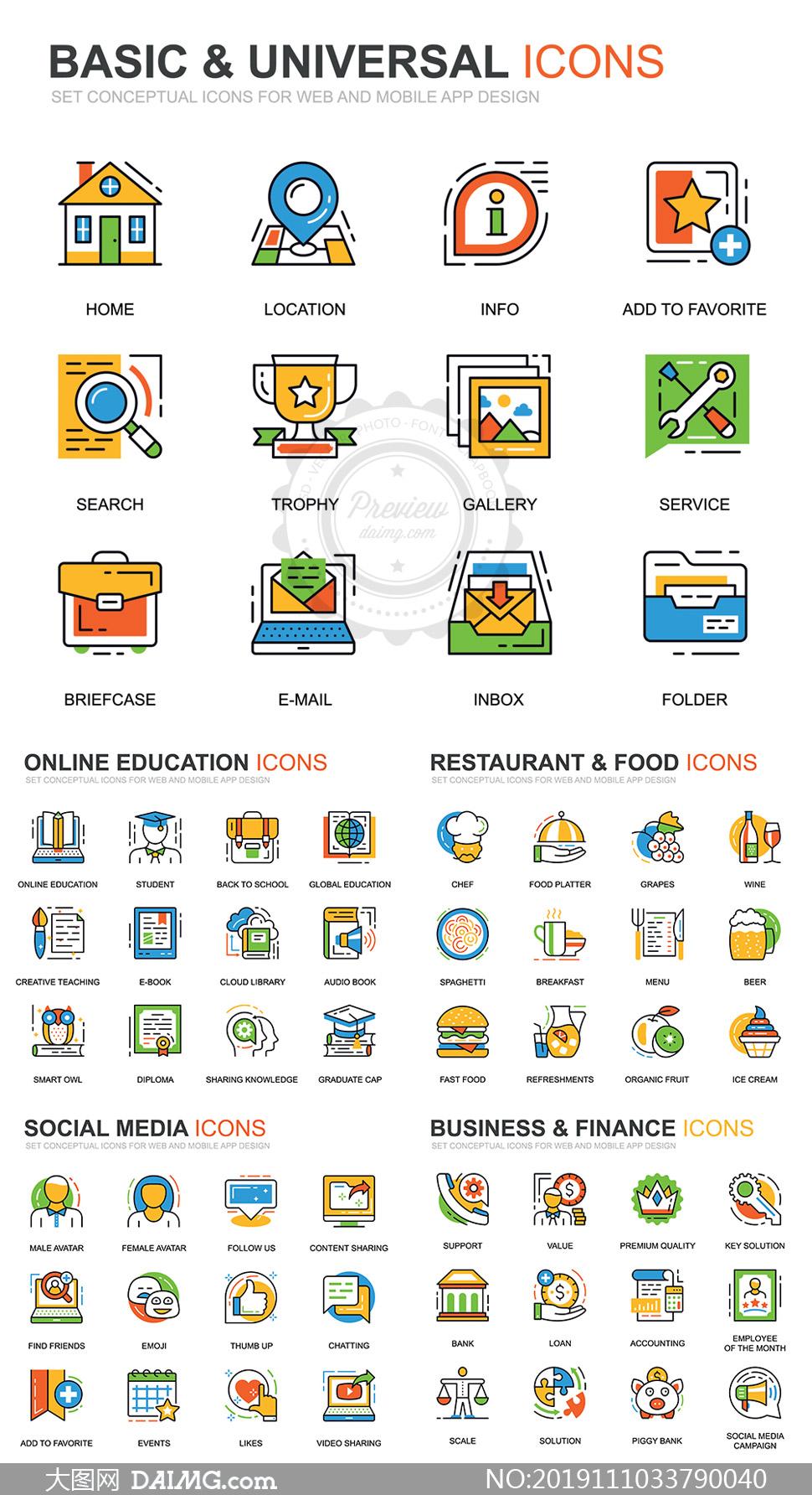 商务金融与社交媒体等图标矢量素材