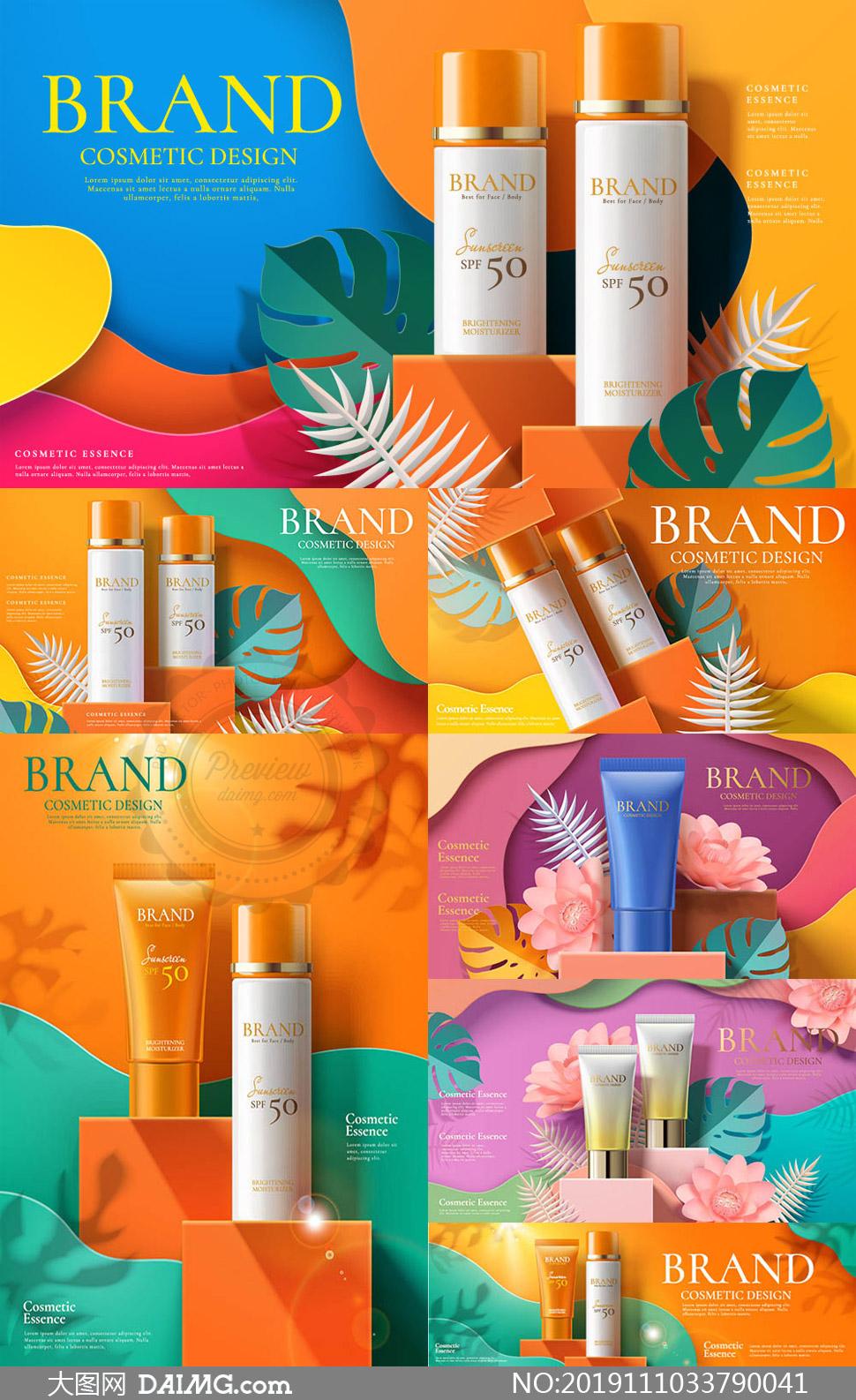 质感防晒产品海报广告设计矢量素材