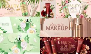 護膚養顏產品廣告海報設計矢量素材