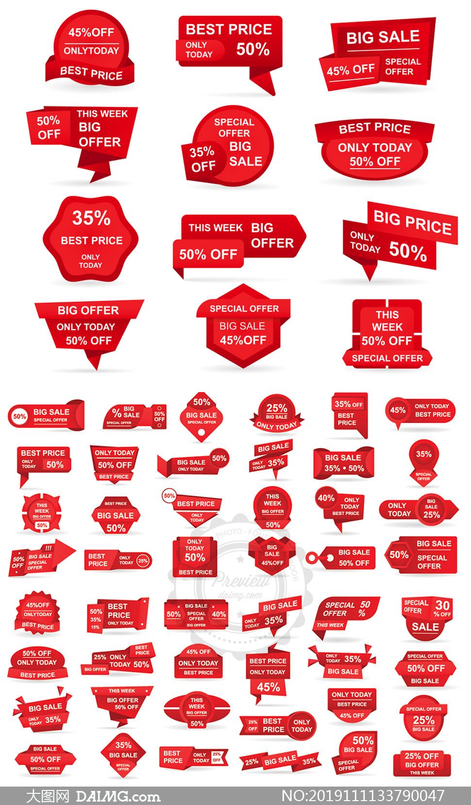 红色喜庆立体质感促销标签矢量素材