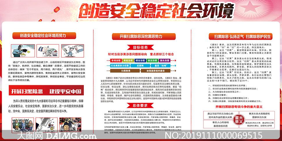 打黑除恶专项斗争宣传栏设计PSD模板