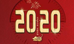 2020元旦商場滿減活動海報設計PSD素材