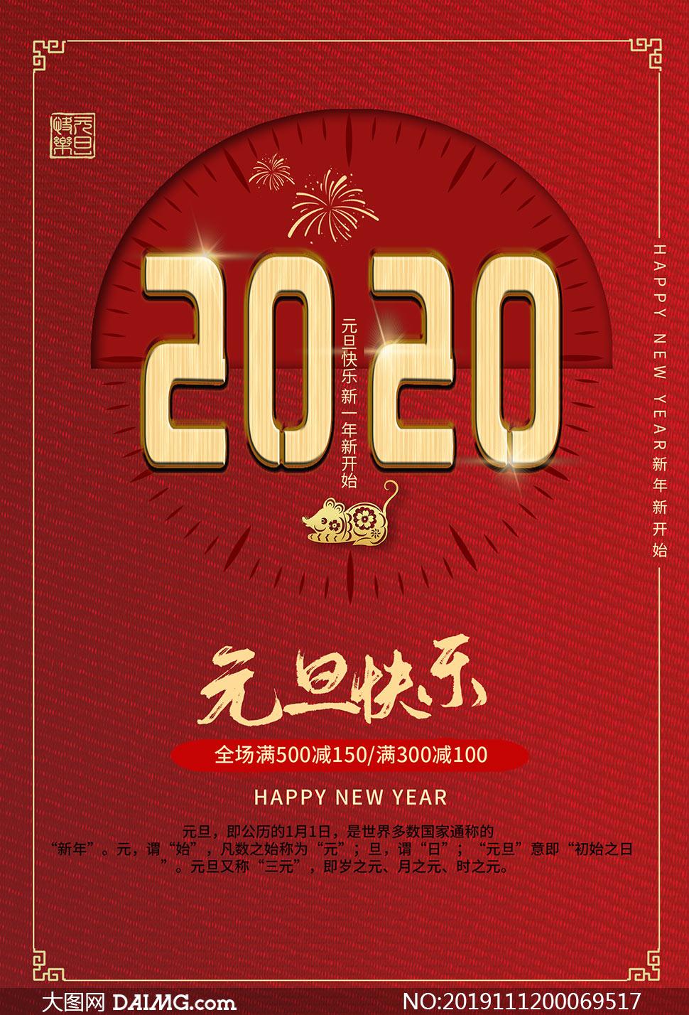 2020元旦商场满减活动海报设计PSD素材