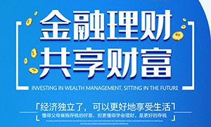 金融理财活动海报设计PSD源文件