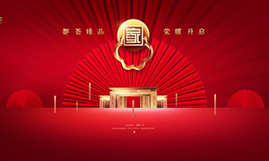 中式大氣紅色地產海報設計PSD素材